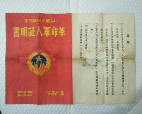 中国人民解放军革命军人证明书