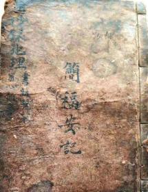 风水地理秘诀古籍手抄本《简福安记精抄杨公地理秘诀》