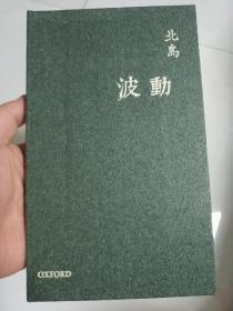 波动(北岛老师签名本)