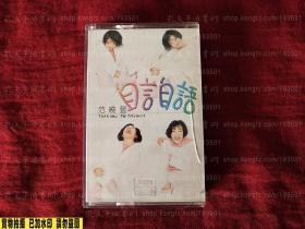 范晓萱 自言自语 正版原版磁带卡带录音带