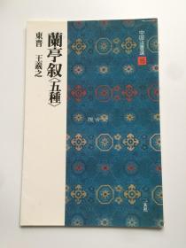 二玄社 中国法书选 16 晋 王羲之 集字圣教序