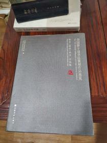 《全国第十届书法篆刻作品展览》