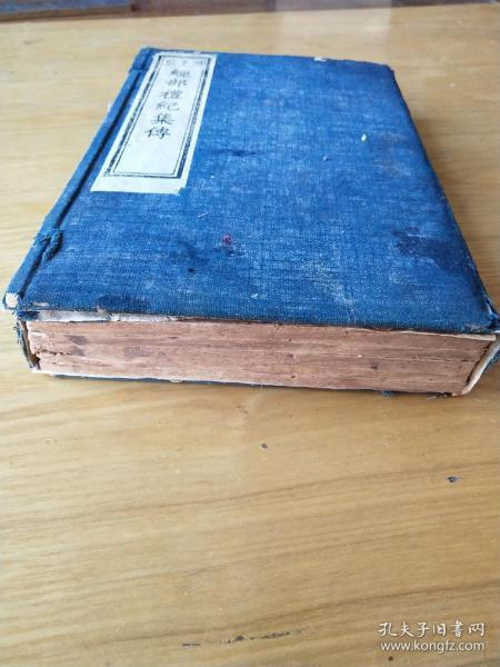 《礼记》下函,儒家主要经典之一,清早期木刻板,存卷六至卷十五册一函全。规格26.5X17.3X4.3cm