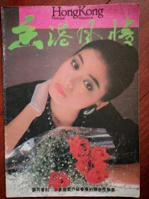 《香港风情》封面钟楚红,张国荣梅艳芳演唱会轰动洛杉矶,香港电车沧桑录,香港酒吧,选美利智泳装照,