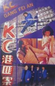 KC港匪案-VCD【老电影】