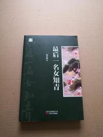 最后一名女知青(作者阎连科签名本)