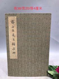 齐白石 画册一本