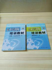 企业培训师培训教材(上、基础知识+下册、助理、企业培训师   )2册合售9787501182831