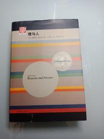 理与人(二十世纪西方哲学经典)