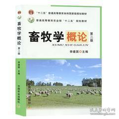 畜牧学概论(第2版)