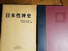 日本性神史
