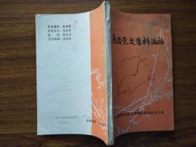 通渭党史资料汇编第一辑(1935.8—1949.12)