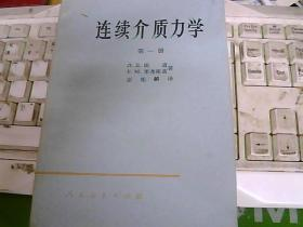 连续介质力学(第一册)