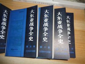 大东亚战争全史(全四册)
