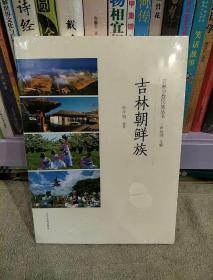 吉林少数民族丛书-吉林朝鲜族