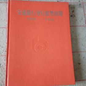 交通银行发行纸币图册