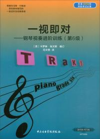 一视即对:钢琴视奏进阶训练(第六级)