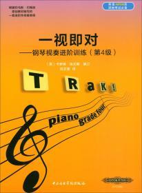 一视即对:钢琴视奏进阶训练(第四级)