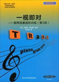 一视即对:钢琴视奏进阶训练(第3级)