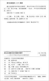 跨文化语境中的中国音乐教学