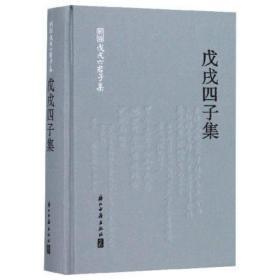 戊戌四子集( 32开精装 全一册)