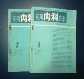实用内科杂志 1991年1-12期
