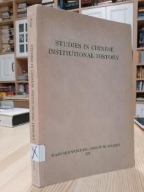 少见的哈佛大学出版的杨联陞作品中国制度史研究 Studies in Chinese Institutional History (Harvard-Yenching Institute Studies XX)