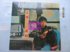 黑胶唱片:王杰专辑(昨日的浪子·今日的巨星·明日的传奇)——中国唱片(原版引进)