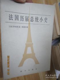 法国历届总统小史