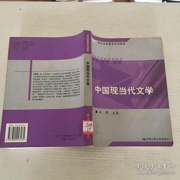 现代远程教育系列教材:中国现当代文学