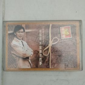 磁带:蔡国权《不装饰你的梦》