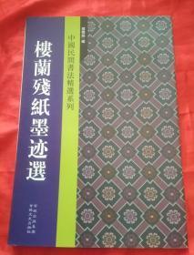 中国民间书法精选系列:楼兰残纸墨迹选