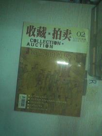 收藏拍卖  2006  2