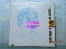 黑胶唱片:李龙基精选——EMI唱片