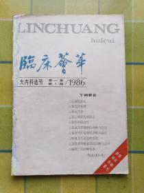 临床荟萃 【1986年第一卷 第 1 期】   创刊号