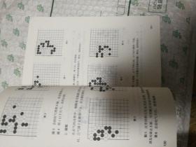 围棋初级教程(下册)