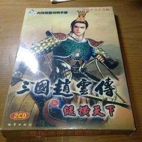 游戏光盘 2CD  三国赵云传之纵横天下 简体中文正式版