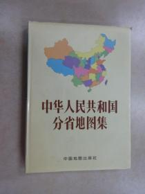 中华人民共和国分省地图集(硬精装)