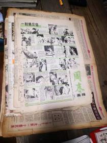 周末画报  (1980——1995年合订本)