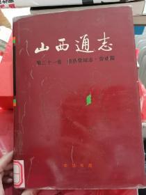 山西通志 第三十一卷 经济管理志. 劳动篇