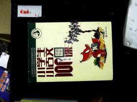 小学生小古文100课(修订版)(下册)
