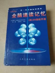 全脑速读记忆(全4册)有ⅤCD