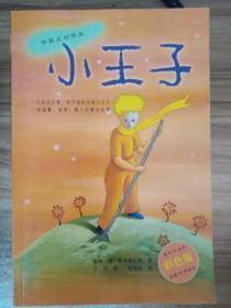 小王子(中英文对照本)