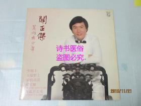 黑胶唱片:关正杰·英雄出少年——PHILIPS唱片