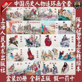 中国历史人物故事 连环画 全套20册 老版盒装全新 陈光镒等绘