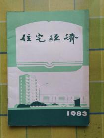 住宅经济 【1983年 第一期】   创刊号