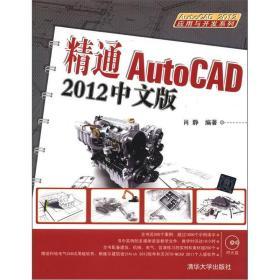 精通AutoCAD 2012中文版