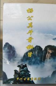 汤铭扬 杨公真斗首秘旨