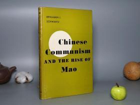 【英文原版】《史华慈名作: 中国的共产主义与毛泽东的崛起》(精装 -哈佛大学)1951年版 少见 品好◆ [美国西文古籍善本《Chinese communism and the rise of Mao》- 党史红色文献]