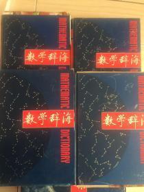 数学辞海 ( 第二卷,三卷,四卷,五卷,六卷 五卷合售) 精装